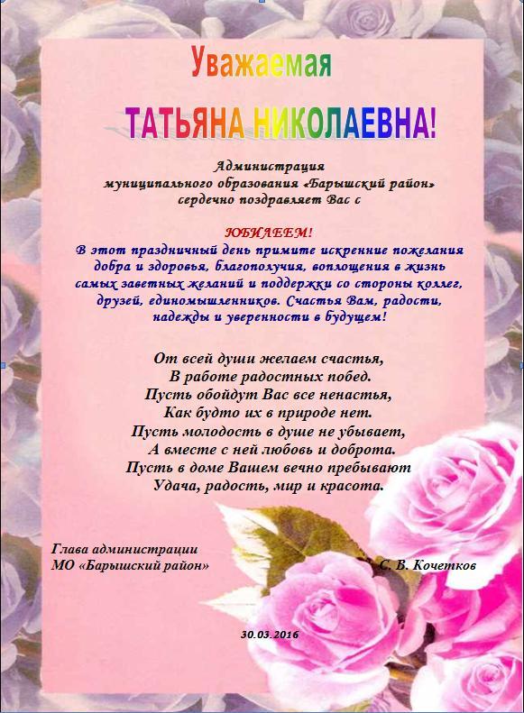 Поздравления с днем рождения татьяне николаевне 56